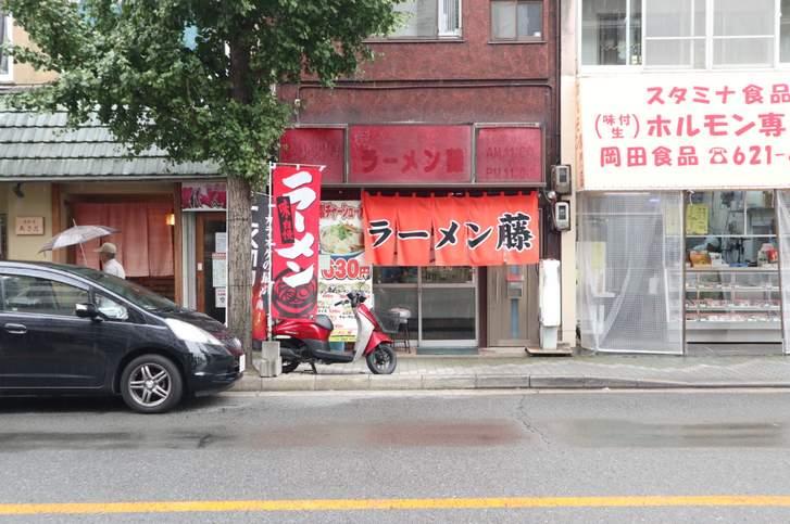 480円の京都ラーメン「ラーメン藤 大手筋店」