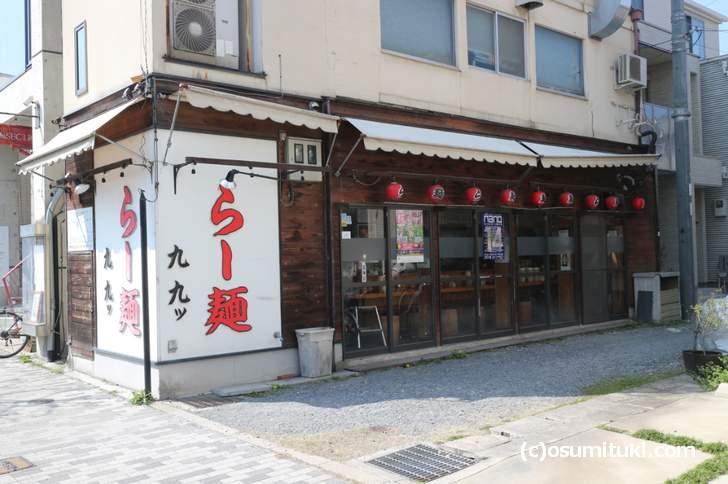 500円ラーメンの「らー麺九九ッ(キュークツ)」
