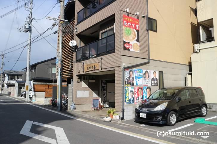 600円ラーメンの「元祖京都ラーメンゑびす屋」