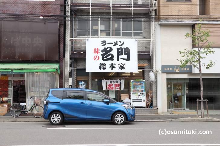 京都中央卸売市場近くの「味の名門 七本松店」もラーメン580円です