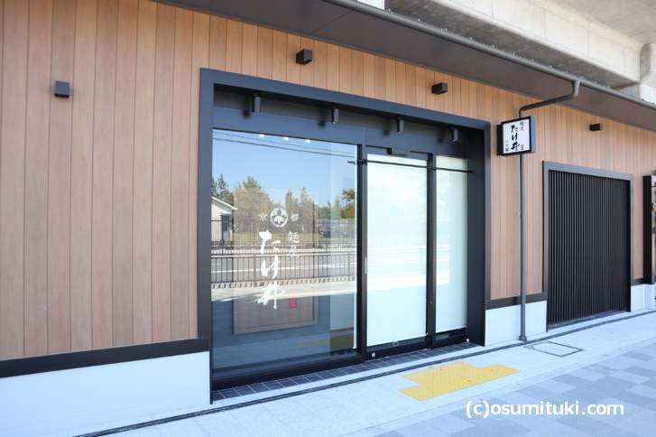 麺屋たけ井 阪急洛西口店(2018年10月3日撮影)