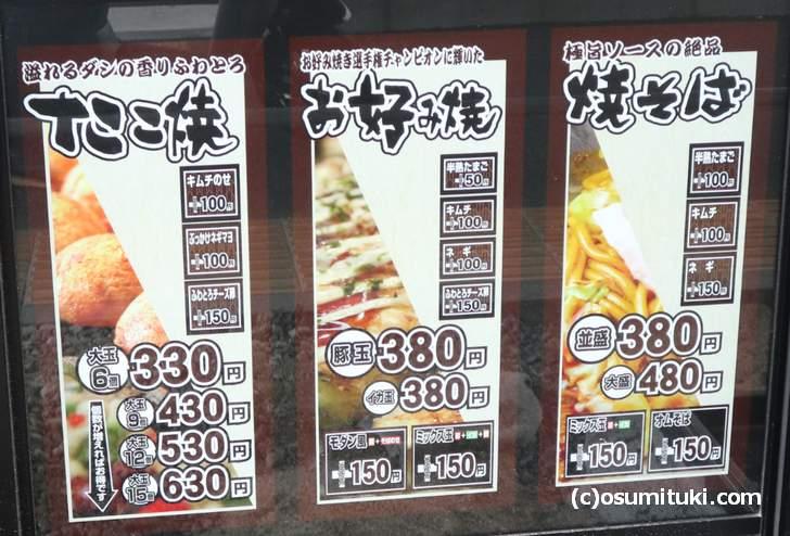 たこ焼きは6個330円から、お好み焼きは豚玉380円など、焼きそばは並盛り380円から