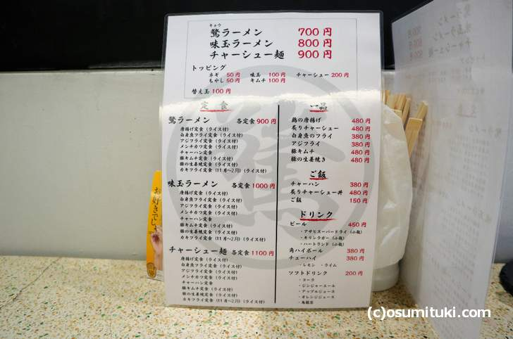 ラーメンは700円から(マルキョウラーメン)