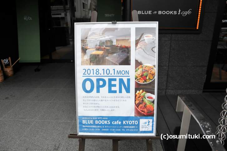 京都市役所前に「ブルーブックスカフェ 京都」が新店オープン