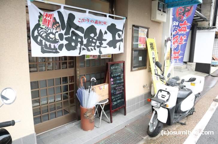 伏見大手筋「京都大漁丼家」