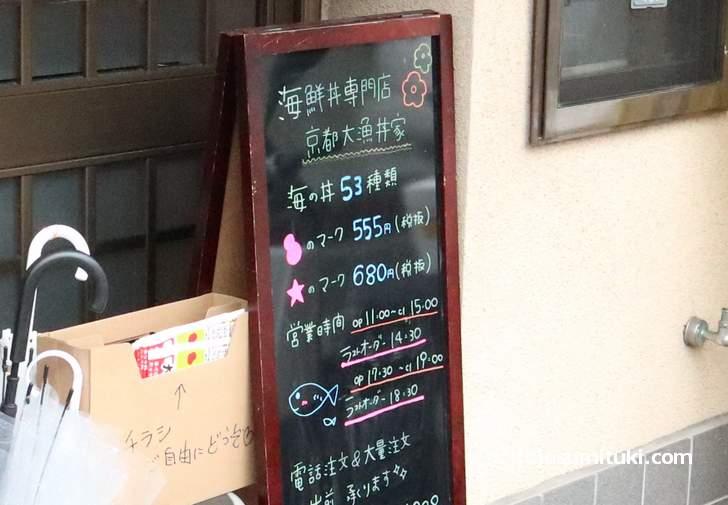 海鮮丼の専門店で値段は「555円、680円」のシンプル構成(京都大漁丼家)