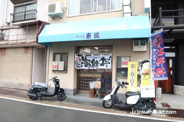 伏見大手筋「京都大漁丼家」はハローワーク伏見の通りにあります