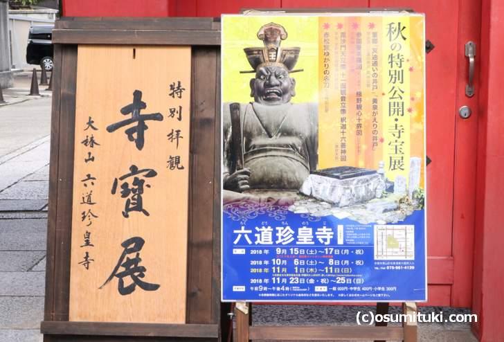 京都・六道珍皇寺 2018年秋の特別公開