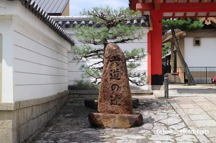 六道の辻の石碑
