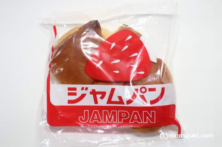 見た目も味も昔のままの苺ジャムパン 130円
