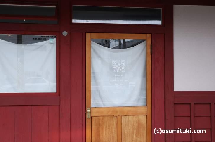 歩粉 (hoco)が京都に2018年10月11日新店オープン