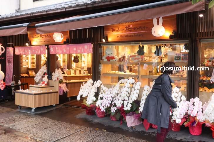 2018年10月3日に新店オープンした「みっふぃー桜ベーカリー」