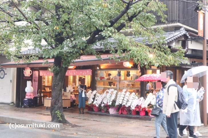 みっふぃー桜ベーカリー は京都の嵐山にあります