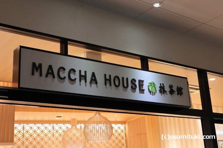 滋賀竜王にある「抹茶館」なら行列はありません