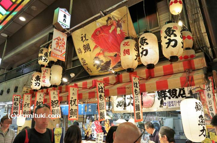 魚力は錦市場の中心にあります