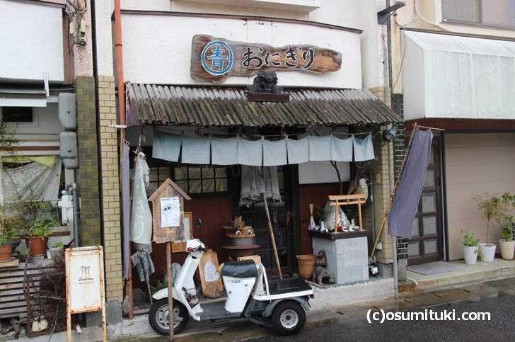 京都でも異色のおにぎり専門店「青おにぎり」とは
