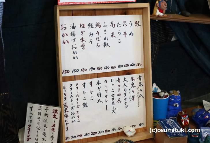 基本メニューは200円より安い価格設定です(青おにぎり)