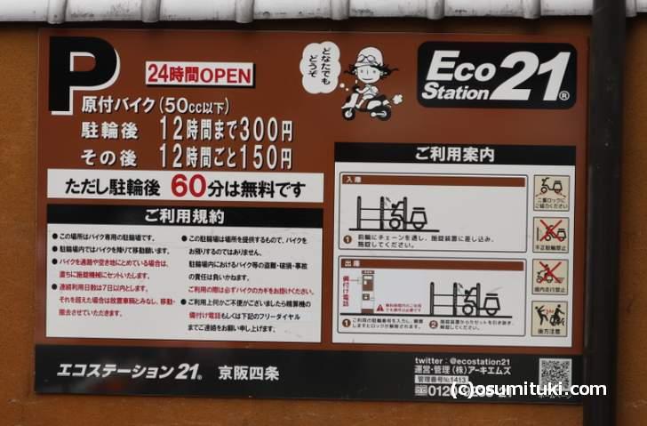 エコステーション21 京阪四条 原付バイク料金 60分までは無料 12時間300円