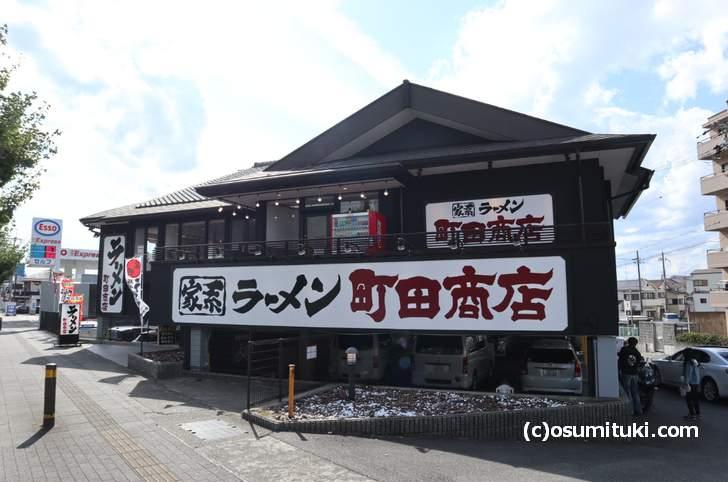 町田商店 京都東インター店