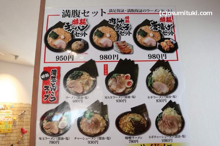 メニューと値段(町田商店 京都東インター店)