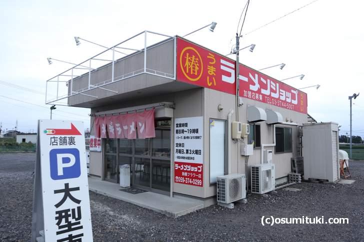 ラーメンショップフラワー店 (三重県)