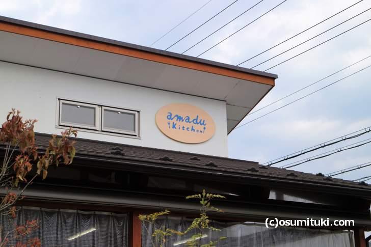 福知山市の「あまづキッチン(amadu Kitchen)」へ行って来ました