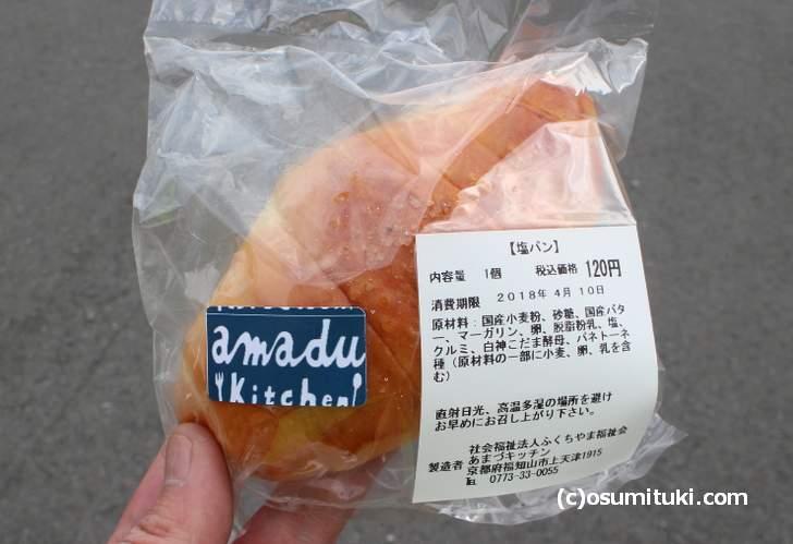 塩パン(あまづキッチン)