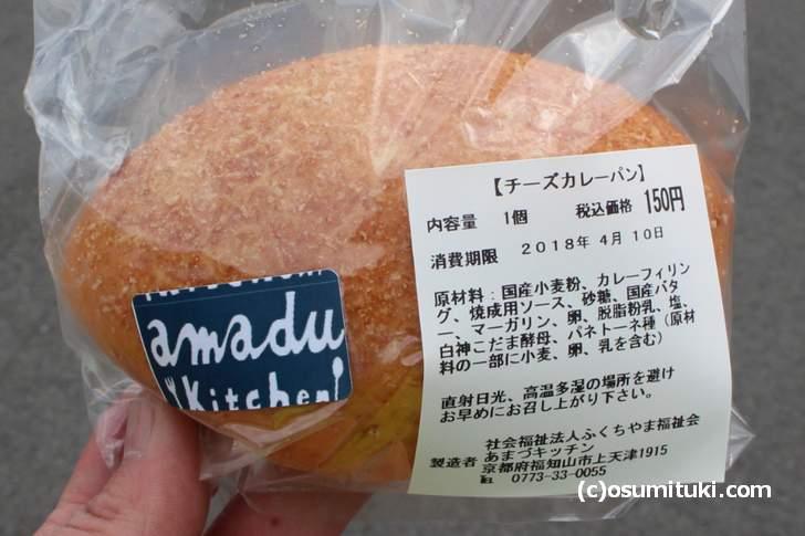 チーズカレーパン(あまづキッチン)
