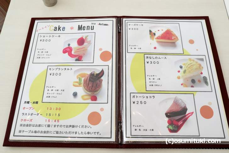 メニューと値段(Shop & Cafe Miyabi)