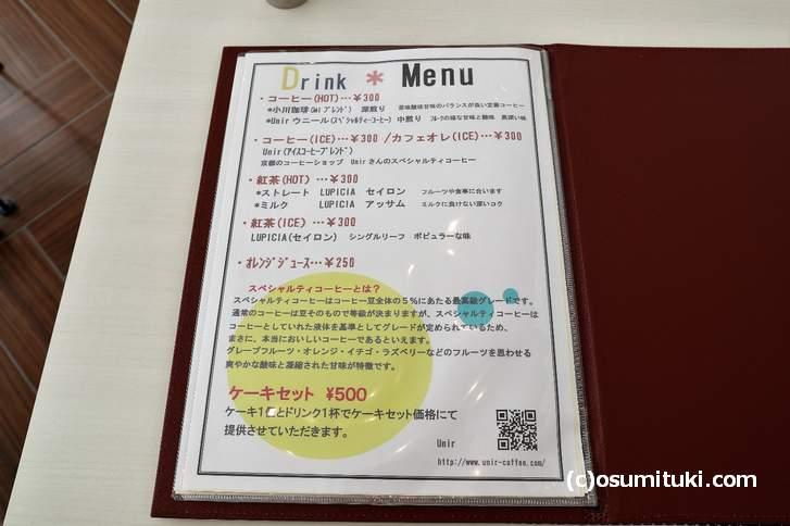 ドリンクも300円です(Shop & Cafe Miyabi)