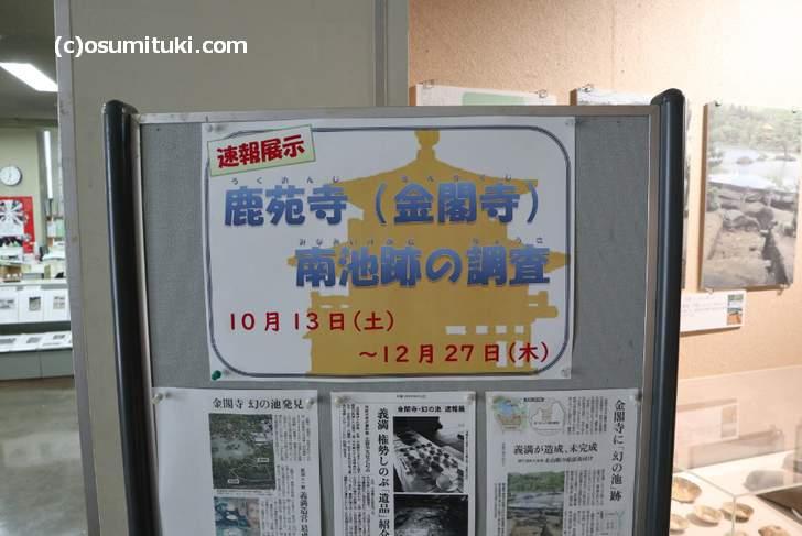 南池の発掘調査結果が展示中(京都市考古資料館)