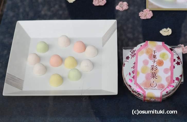 和三盆糖製の御千代宝(おちょぼ)「彩菓(さいか)」