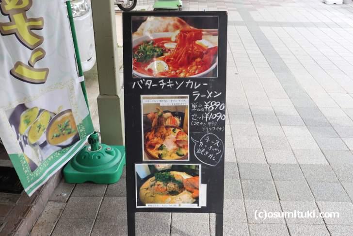 バターチキンカレーラーメン(890円)
