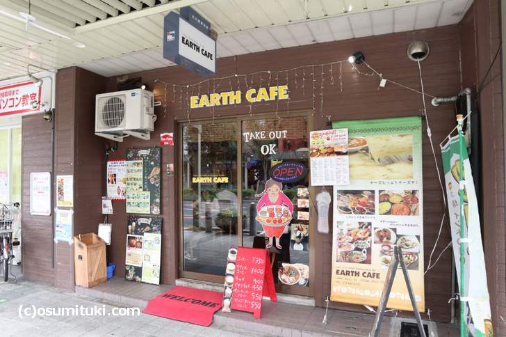 京都・北大路にある「アースカフェ」