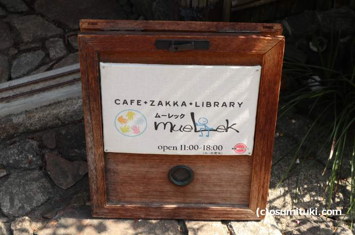 カフェと雑貨のお店です(ムーレック)