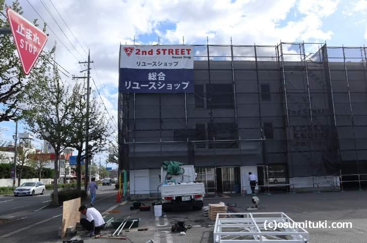 西大路通の「セカンドストリート 北野白梅町店」、新店オープンは2018年11月22日
