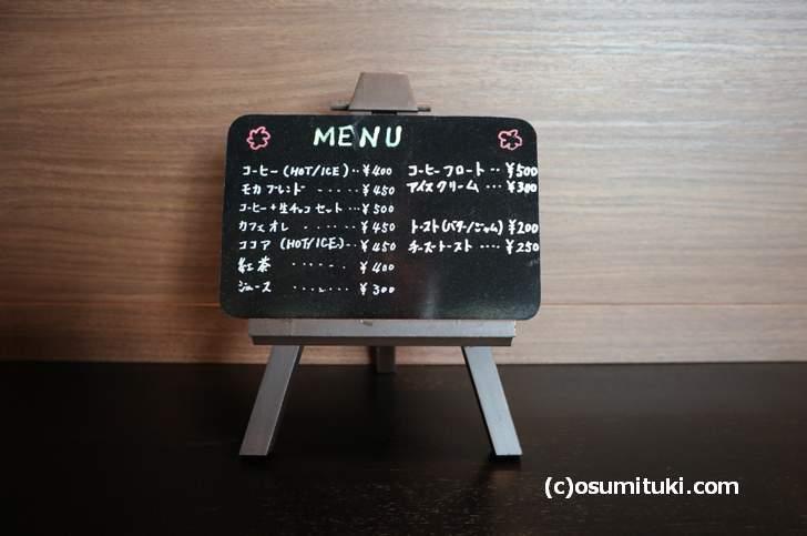 メニューと値段(カフェ Tricolore)