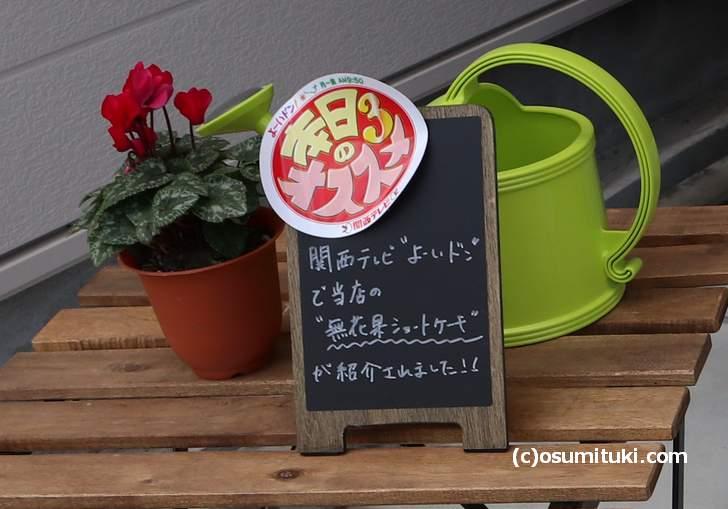 関西テレビ『よーいドン』で紹介されました(パティスリー195)
