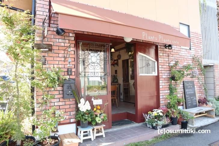 葛野大路五条と西京極の間にあるカフェ「Plants Plants cafe」