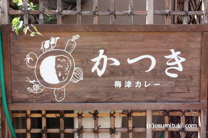 勝木さんが梅津で作るから「かつきカレー」です