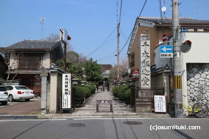 京都の千本釈迦堂大報恩寺の仏像が『サラメシ』で紹介