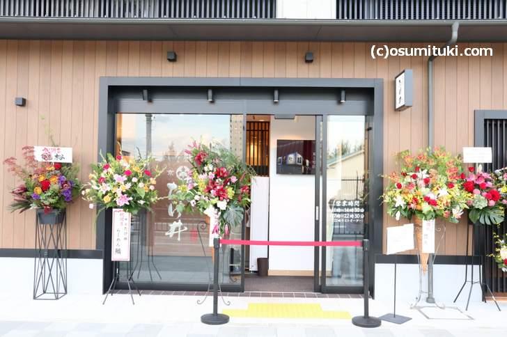 阪急洛西口駅の高架下「TauT(トート)」で2018年10月22日に新店オープンした「たけ井」