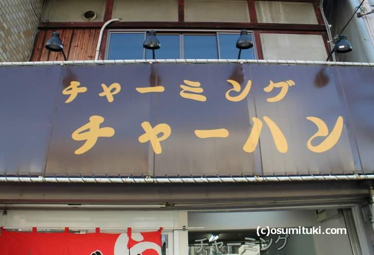 チャーミングチャーハン今出川店