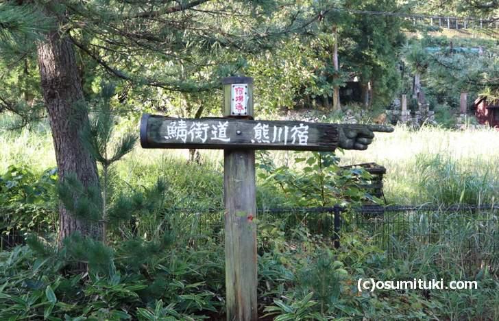 福井県と京都の接点といえば「鯖街道」ですよね!