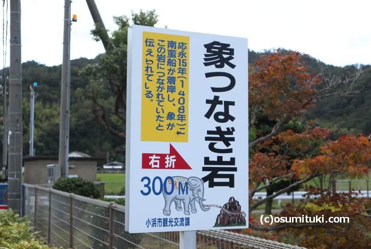 福井県小浜市にある京都も関係がある秘境「象つなぎ岩」