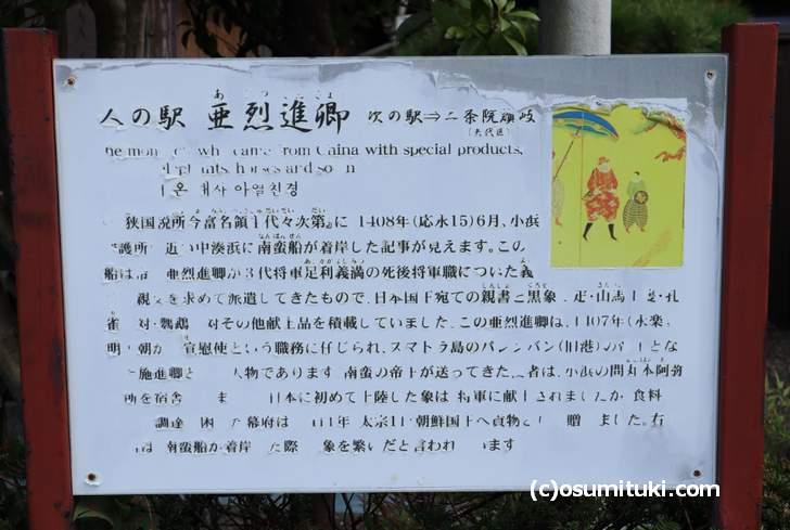 象つなぎ岩 の由来書き(福井県小浜市甲ケ崎)