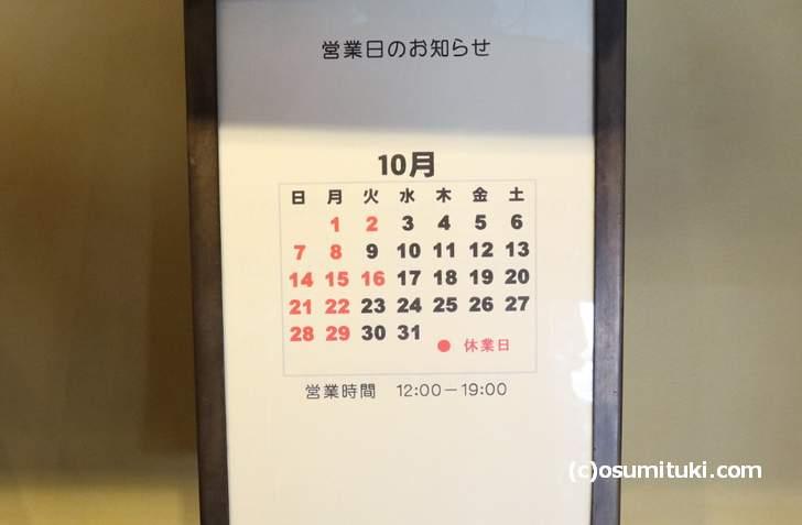 営業時間と定休日(ロトス洋菓子店)