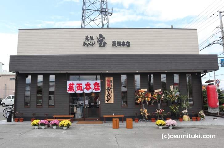 元祖ラーメン宝 萬両本店、宝産業の麺工場と併設されています