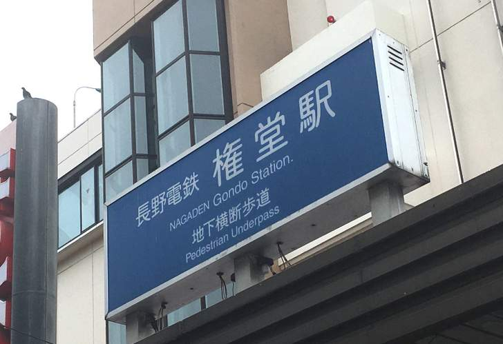 長野電鉄では「長野駅、権堂駅、須坂駅、小布施駅」で野菜無人販売がある