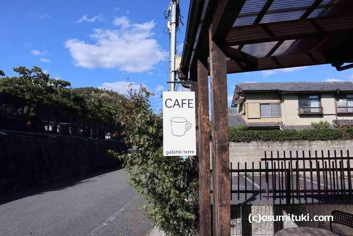 金閣寺道に新店オープンしたカフェ「カフェとアトリエ」